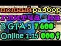 [Глитч] Как заработать очень много денег в GTA 5 Online (1.15) СОЛО!!! Полный разбор.