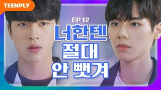 Who wants to see two cute guys fighting over me [LMO earth] - EP.12 (Click CC for ENG sub)