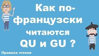 Как читаются по-французски QU et GU? Французский с нуля.