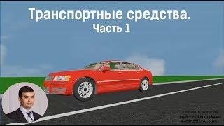 Транспортные средства. Часть 1