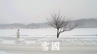 雪國 吉幾三