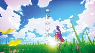 【オリジナルソング】黒鉄の守り人 / AZKi【ジンキ・リザレクションEDテーマ】