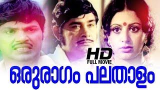 Oru Ragam Pala Thalam Full Movie High Quality