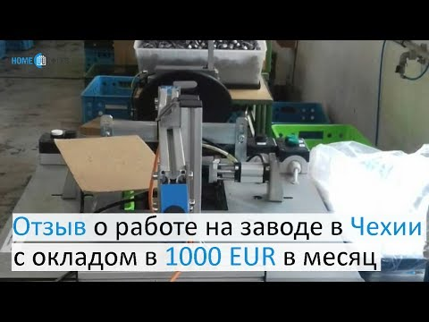 Отзыв о работе на заводе в Чехии с окладом в 1000  EUR
