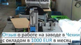 Отзыв о работе на заводе в Чехии с окладом в 1000  EUR(, 2017-07-16T12:44:53.000Z)