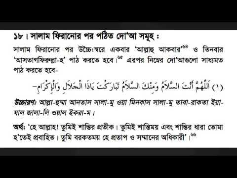 নামাজে সালাম ফিরানোর পর দুআ |  | Bangla Dua | দোয়া ও ওয়াজিফা
