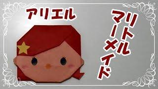 折り紙origamiツムツム折り方~【簡単アリエル】リトルマーメイド How to fold Ariel thumbnail