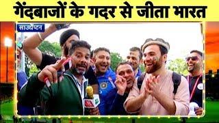 Team India को मिली Heart Attack जीत, भारत के