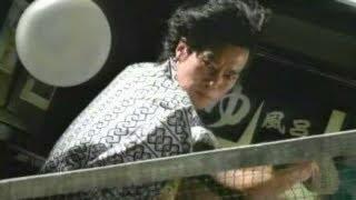[CM] 豊川悦司 山崎努 サッポロビール 黒ラベル 「温泉卓球」篇 2000 nm...