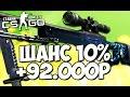 AWP MEDUSA + 92.000Р С ШАНСОМ 10% - БЕШЕНЫЕ СТАВКИ (CS:GO)