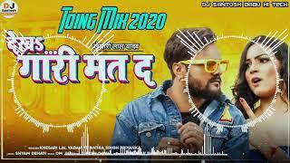 DJ Rajkamal Basti Dekha Gari Mat Da New Bhojpuri Song 2020 Khesari Lal Yadav Dj Toing Mix Song 2020
