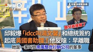 邱毅爆湯文馨和總統簽約 起底黃國書助理!回:早離職|政治|網軍案