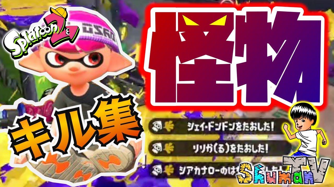 【10歳 XP2800】爽快!シューター✕怪物  キル集 【スプラトゥーン2】