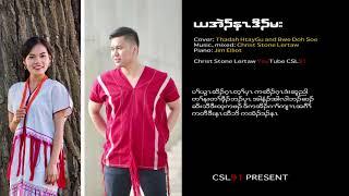 Karen song Yer Eh Na Doh Ma Cover by Thadah HtayGu & Bwe Doh Soe