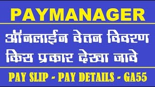 Payslip and GA55 on paymanager.raj.nic.in