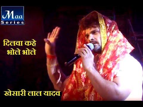 Dilwa kahe bole bole-Khesari lal yadaw-bol bam geet-new kawar song-bhojpuri