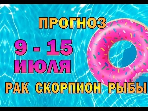 Таро прогноз (гороскоп) с 9 по 15 июля РАК, СКОРПИОН, РЫБЫ