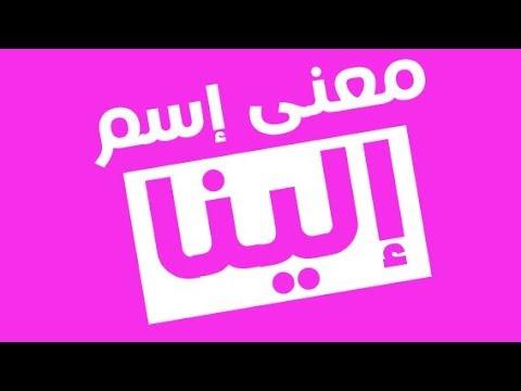 تعرف ما معنى اسم إلينا في اللغة العربية ومعناه بالاسلام وصفات حاملة الاسم اسماء بنات غريبة Youtube