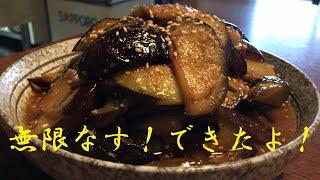 無限ナス|無駄なし!まかない道場(MAKANAI DOUJYOU)さんのレシピ書き起こし
