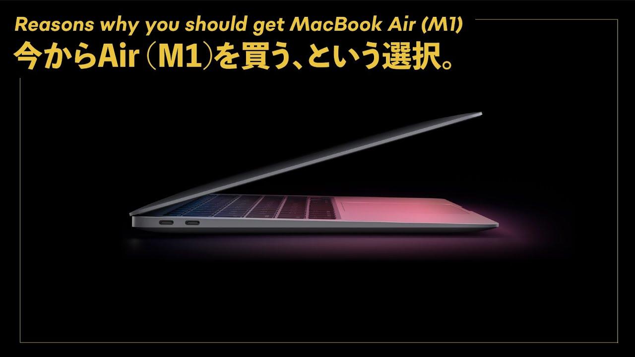 それでも、2021年に僕がMacBook Airを薦める理由。