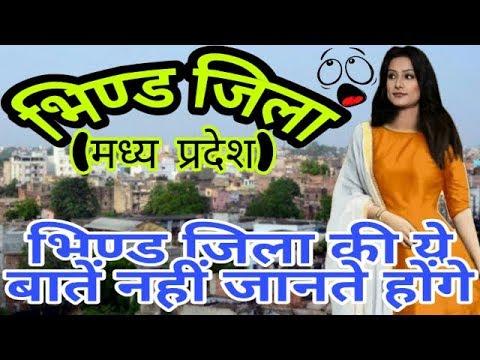 BHIND (MADHYA PARDESH)!! BHIND CITY!! BHIND HISTORY!! BHIND DISTRICT!! NEAR MORENA/DATIA/GWALIOR