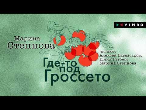 """Марина Степнова """"Где-то под Гроссето"""" (фрагменты)"""