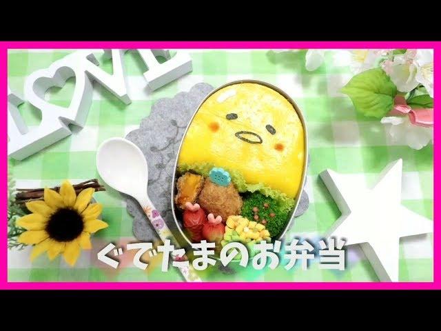 【 キャラ弁・デコ弁 】 ぐでたま の お弁当 【 obento /charaben 】Japanese Cute Bento Box