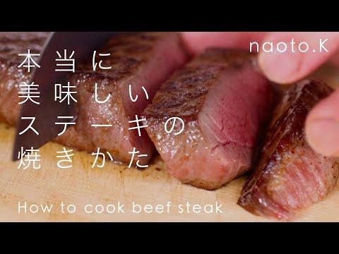 【プロの料理人向け】本当に美味しい牛ステーキの焼き方 〜 牛もも肉(赤身)編〜 / How to cook beef steak for chef