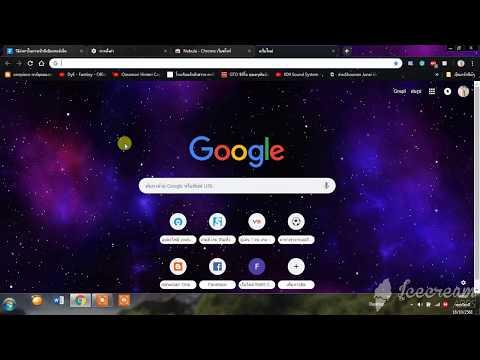 วิธีเปลี่ยนธีม Google Chrome และเพิ่มส่วนขยายให้สวยงาม