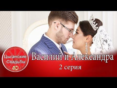 Цыганская свадьба Василия и Александры. 2 часть
