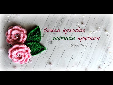 Как связать листик розы крючком