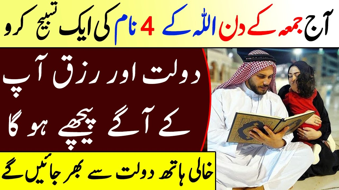 Friday Special Wazifa for Wealth || Friday Dua for Any Wish Hajat to Come True