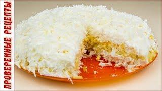 Невероятно Вкусный Салат Невеста | Нежный Слоёный Салат-Простой Рецепт