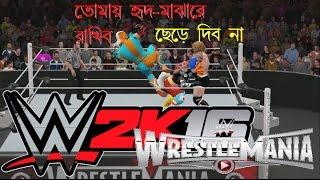 Funny WWE 2K16 Bengali Song