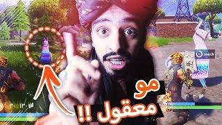 الي صار معي مستحيل يصير مره ثانيه - صدمه عمر | Fortnite