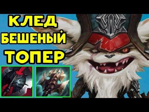 видео: КЛЕД ПОБЕДИЛ РЕНЕКТОНА - БЕШЕНЫЙ ТОПЕР | league of legends