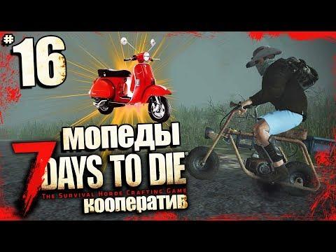7 Days To Die (Alpha 16.4 B8) - Как сделать МОПЕД (Мини Байк) ? #16