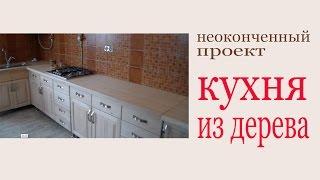 Кухня из дерева. Неоконченный проект. Wooden kitchen. Incomplete  version