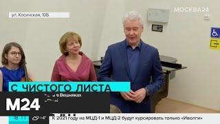Собянин открыл новое здание музыкальной школы имени Листа в Вешняках - Москва 24