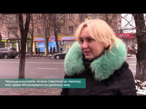 Телеканал АНТЕНА: Черкащани розповіли, як вони ставляться до переходу всієї сфери обслуговування на українську мову