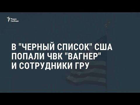 В черный список США попали ЧВК Вагнера и сотрудники ГРУ / Новости
