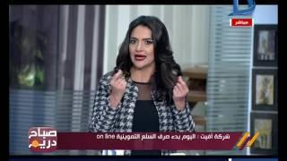 صباح دريم | لمحاربة الفساد..  بدء صرف السلع التموينية online ابتداءا من اليوم