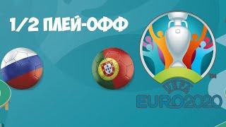 ЧЕМПИОНАТ ЕВРОПЫ 2020 1 2 ПЛЕЙ ОФФ 20 ДЕНЬ