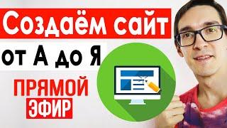 CMS WordPress уроки: Как сделать сайт на Вордпресс. Пошаговое руководство создать сайт с нуля