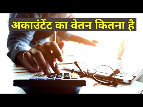 Accountant Ki Salary Kitni Hoti Hai? Live Job Analysis - Salary in Bangalore, Delhi, Mumbai, India