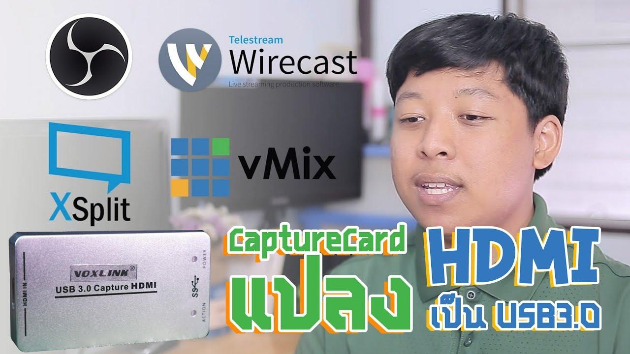 รีวิว Capture Card แปลง HDMI เป็น USB3 0 Live สบายๆ [Ep 95]