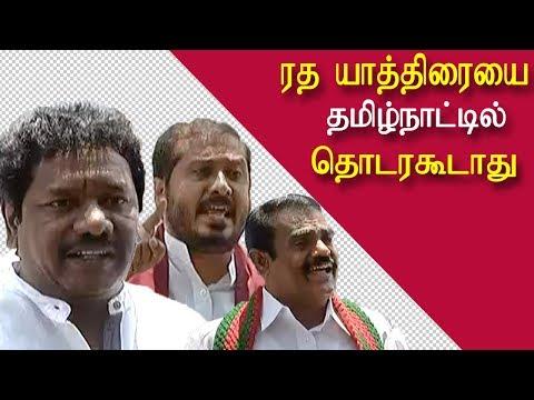 Stop Ram Rajya Rath Yatra of VHP MLAs Karunas, news tamil, tamil live news, tamil news redpix