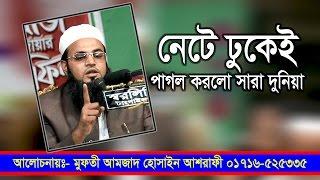 বাস্তব মুখী ওয়াজ দিয়ে দেশ কাঁপালেন Bangla New Waz Mufti Amzad hossin ashrafi New mahfil Media