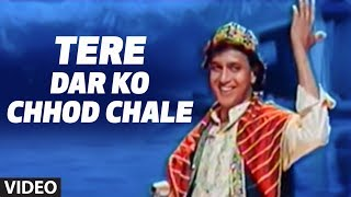 Video Tere Dar Ko Chhod Chale [Full Song] | Ganga Jamunaa Saraswati | Mithun Chakraborty download MP3, 3GP, MP4, WEBM, AVI, FLV September 2017