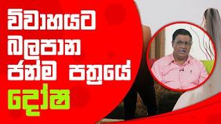 විවාහයට බලපාන ජන්ම පත්රයේ දෝෂ | Piyum Vila | 04 - 10 - 2021 | SiyathaTV Thumbnail